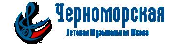 Черноморская детская музыкальная школа Logo
